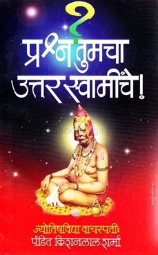 Prashna Tumcha, Uttar Swaminche