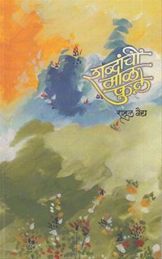 Shabdanchi Mal Phule