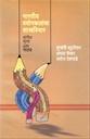 भारतीय प्रयोगकलांचा शास्त्रविचार