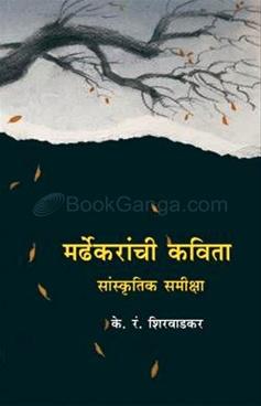 Mardhekaranchi Kavita: Sanskrutik Smiksha
