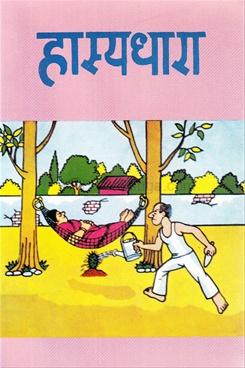 Hasyadhara