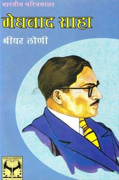 Jyestha Vaidnyanik Dr. Meghnad Saha