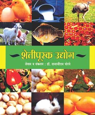 Shetipurak Udyog