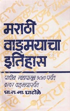 Marathi Vangmayacha Itihas (Bhag 1)