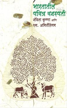 Bharatatil Pavitra Vanaspati