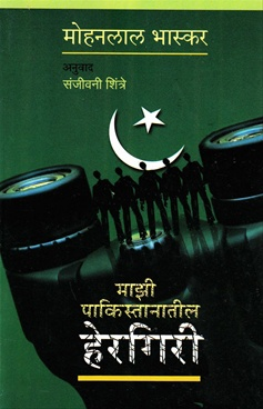 Mazi Pakistanatil Hergiri