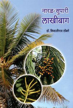 Naral Supari Lakhibag