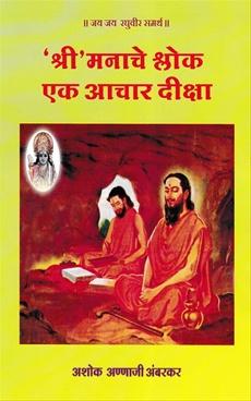 Shri Manache Shlok Ek Achar Diksha