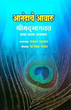 Anandache Avaru Shrimadbhagavat Katha Kavya Tattvadnyan