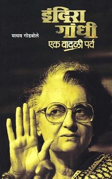 Indira Gandhi Ek Vadali Parva