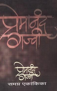 Premanand Gajvi Samagra Ekankika
