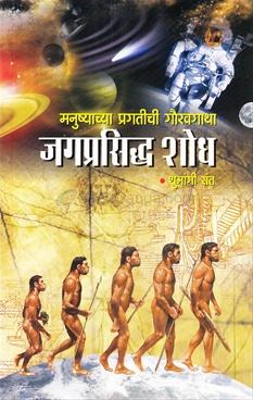Jagprasidha Shodh
