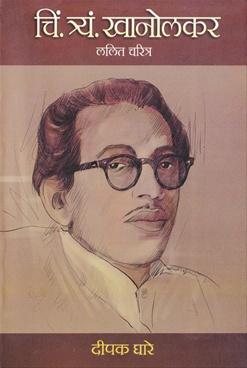 C. T. Khanolkar Lalit Charitra