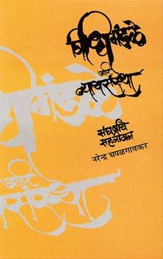 Vidhimandale Ani Nyaaysanstha Sangharshache Sahjivan