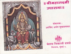 ShriMahalxmi Upasna