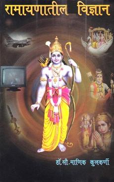 Ramayanatil Vidnyan