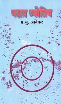 Nakshatra Jyotish