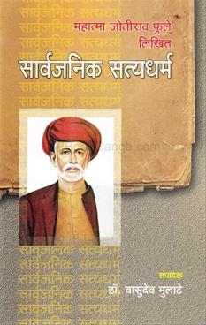 Sarvajanik Satyadharm
