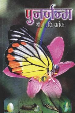 Punarjanm (Marathi)