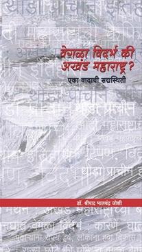 Vegala Vidarbh Ki Akhand Maharashtra ?