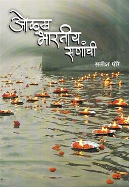 Olakh Bharatiya Sananchi
