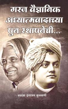Garaj Vaidnyanik Adhyatmavadachya Punhasthapanechi