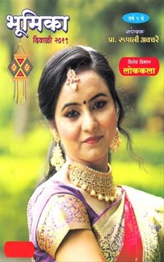 Bhumika Diwali Ank 2019