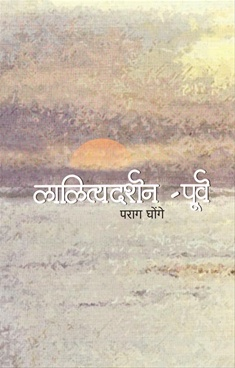 Lalityadarshan - Purv