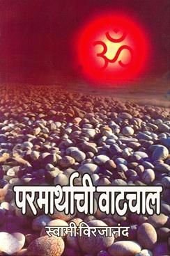 Parmarthachi Vatchal