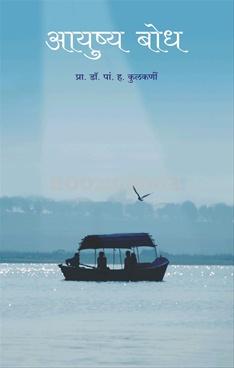 Ayushaya Bodh