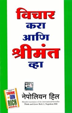 Vichar Kara Ani Shrimant Vha