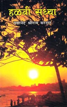 Halvi Sandhya