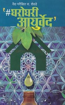 Gharoghari Ayurved