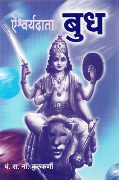 Aishwaryadaata Budh