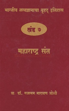 Bharatiy Tatvadnyanacha Bruhad Itihas Khand - 7