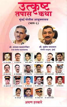 Utkrushta Tapas Katha Bhag 6