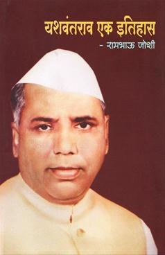 Yashavantrao Ek Itihas