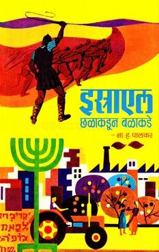 Israel Chhalakadun Balakade