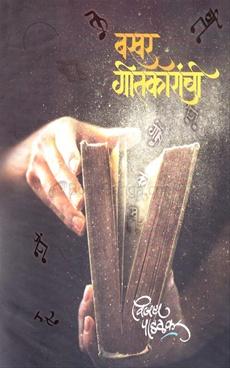 Bakhar Geetkaranchi