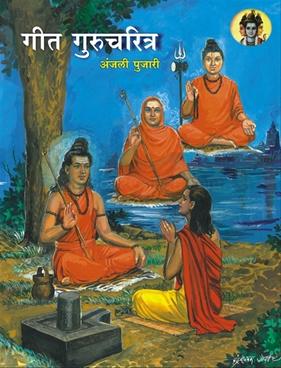 Git Gurucharitra