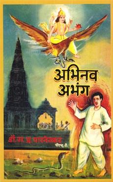 Abhinav Abhang