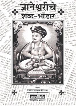 Dnyaneswariche Shabd Bhandar