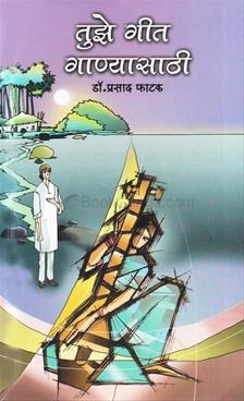 Tuze Geet Ganyasathi