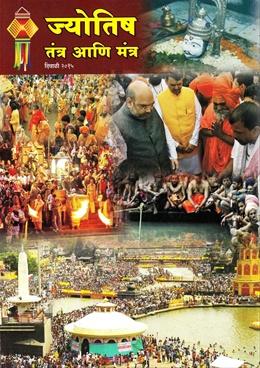 Jyotish Tantra Ani Mantra 2015