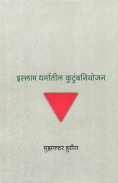 Islam Dharmatil Kutumb Niyojan