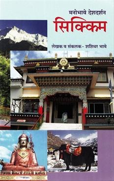 Manobhave Deshdarshan - Sikkim