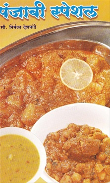 Punjabi Special