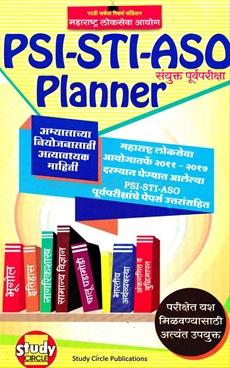 PSI - STI - ASO Sanyukta Purvapariksha Planner