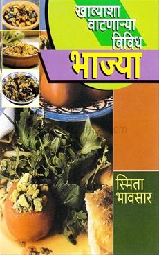 Khavyasha Vatnarya Vividh Bhajya