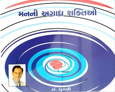 Manani Agadh Shaktio (CD)